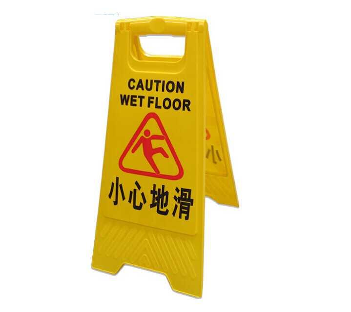 Name: Wet floor sign  Model:AL2341